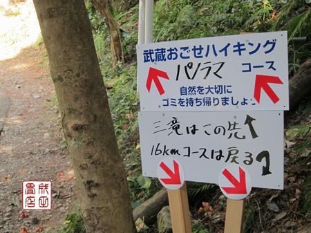 黒山三滝12