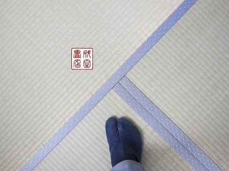 新畳の敷きこみ04