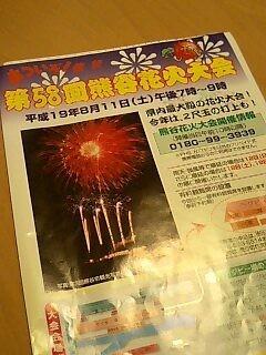 熊谷花火大会の必需品
