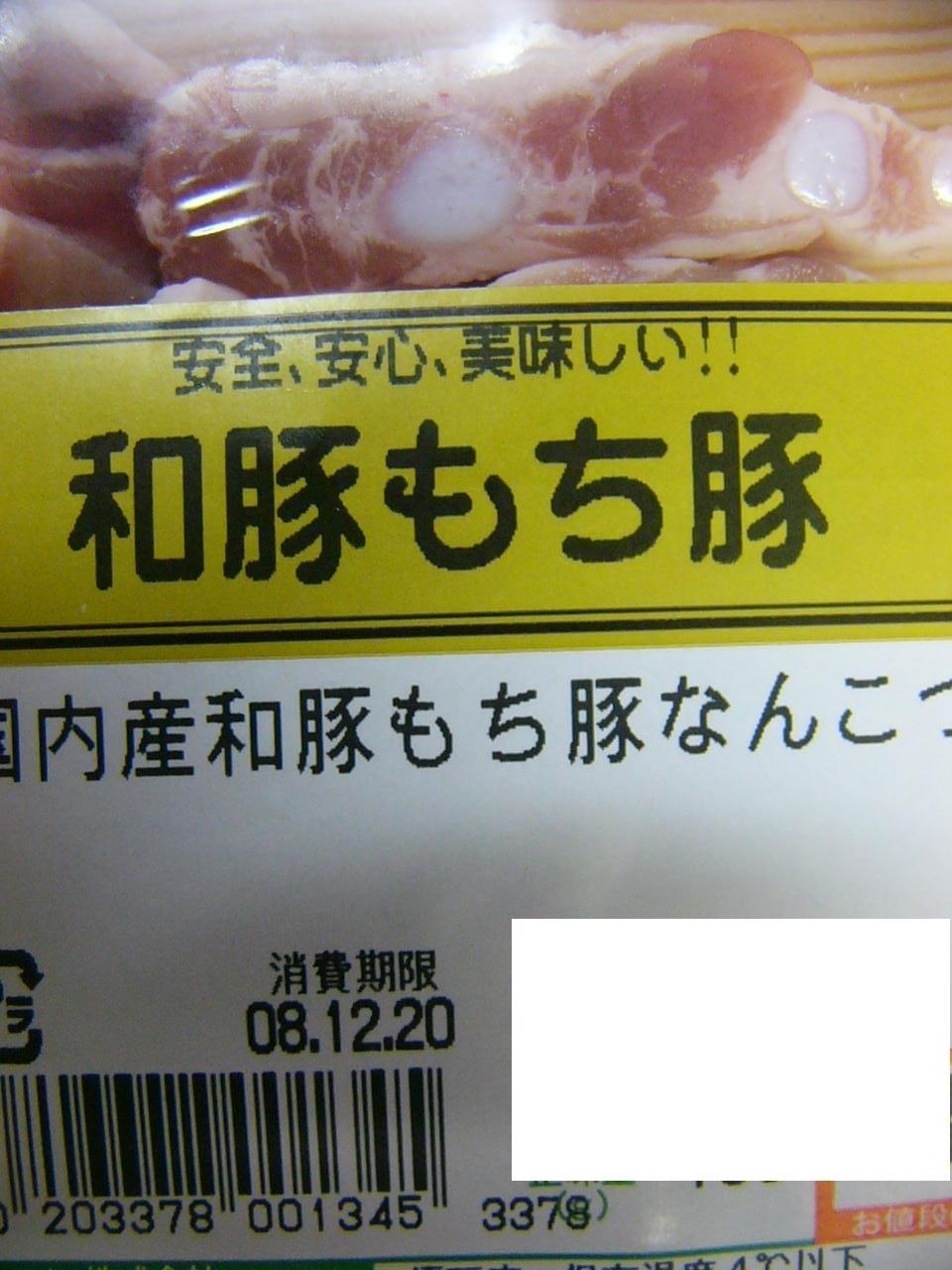 もち豚軟骨