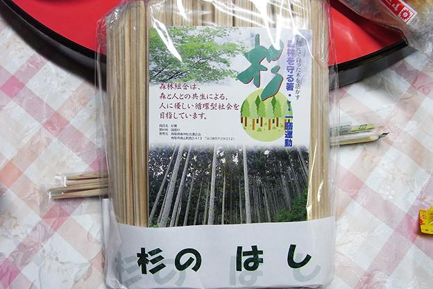 鳥取産杉の割り箸