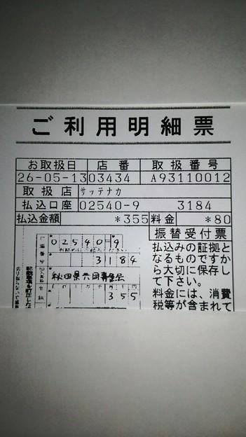 秋田県共同募金会へ寄付した明細書