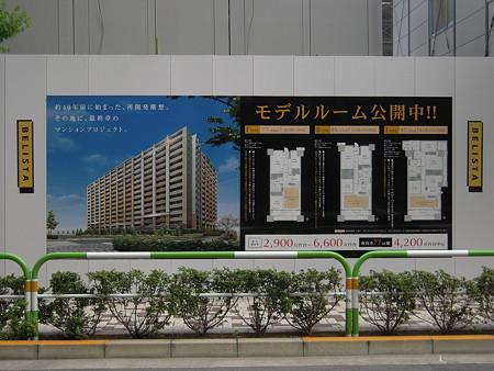 建設中のベリスタ汐入公園(2008/7)