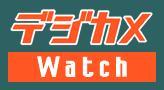 デジカメ Watch