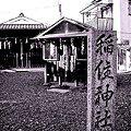 安倍晴明を祀る稲住神社